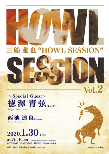 HOWL SESSION
