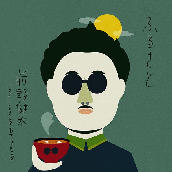 前野健太 inspired by DJマルコメ 『ふるさと』