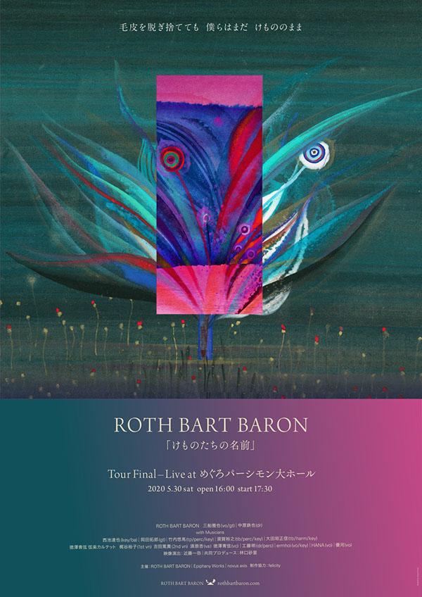 "ROTH BART BARON ""けものたちの名前"" Tour Final - Live at めぐろパーシモン大ホール"