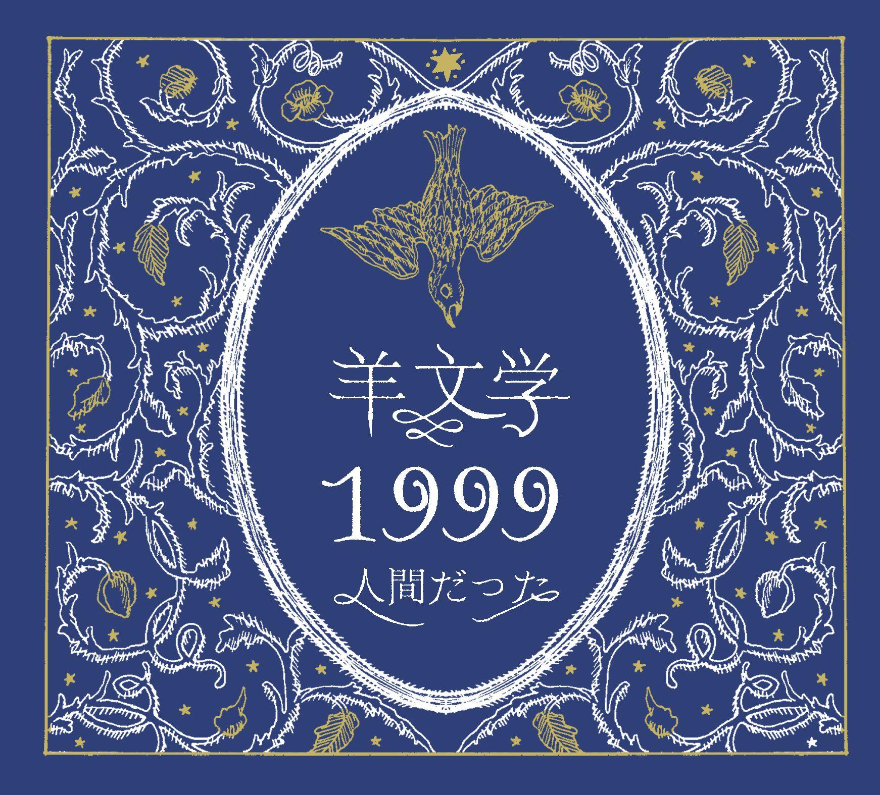 - 1999 / 人間だった